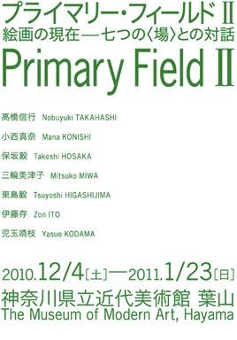 Primary Field II 絵画の現在─七つの〈場〉との対話<br/>@神奈川県立近代美術館 葉山