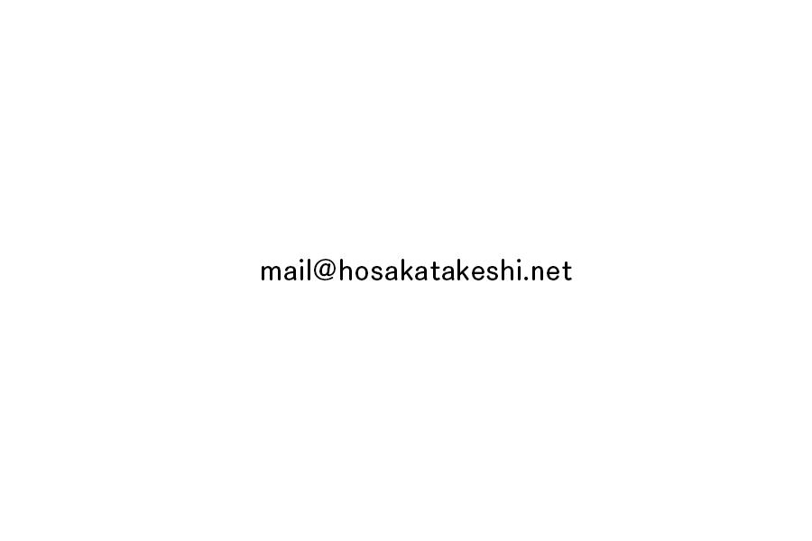 mail_hosakatakeshi.net