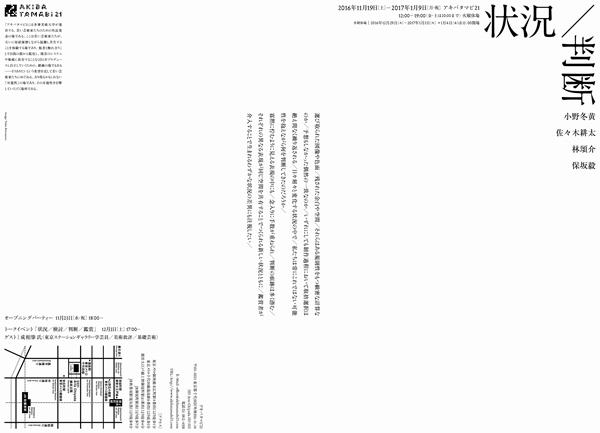 アキバタマビ21